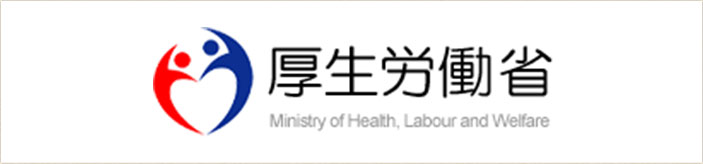厚生労働省 Ministry of Health, Labour and Welfar